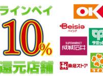 LINE Pay生活応援祭10%還元店舗