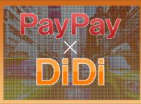 PayPay(ペイペイ)でDiDi(ディディ)するとタクシー代2000円まで50%オフになる
