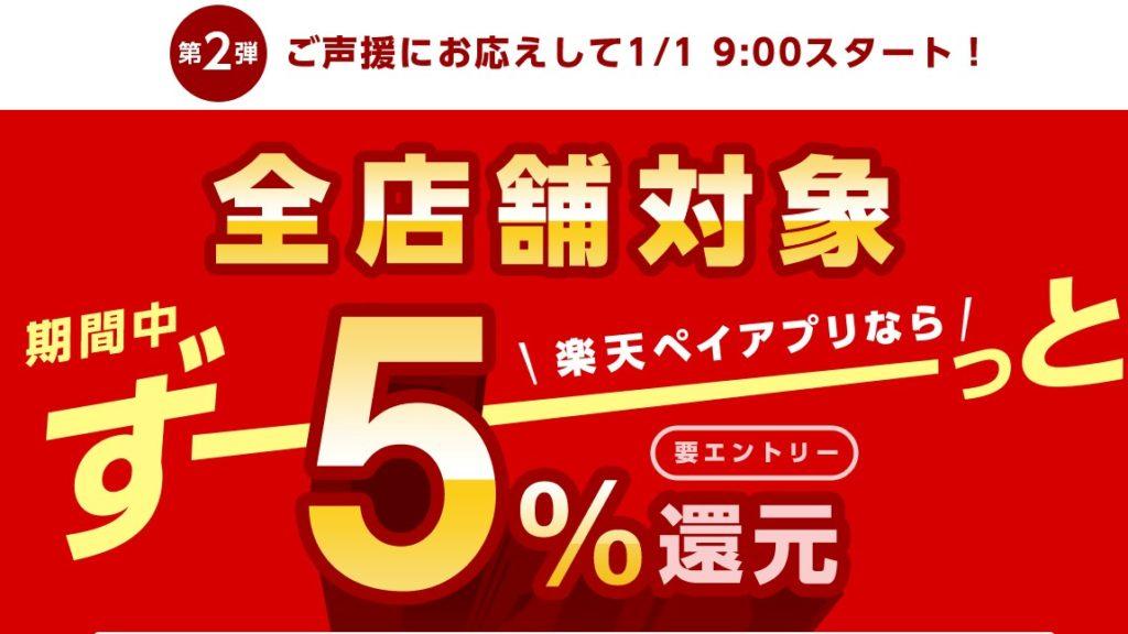 楽天ペイ全店5%ポイント還元