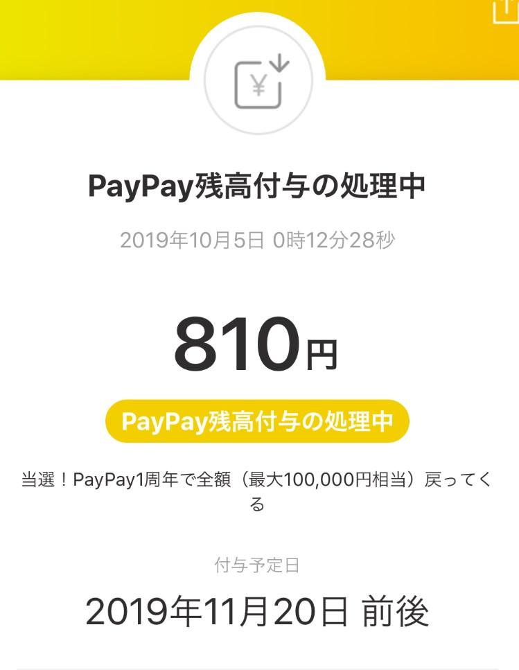 PayPay1周年キャンペーンでキャッシュバックされる日