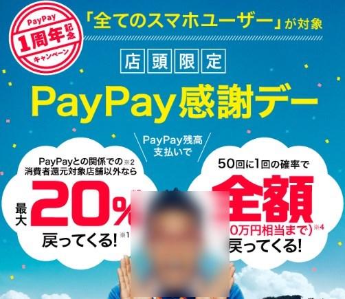 PayPay1周年キャンペーン