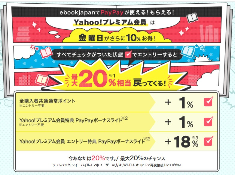 ebookjapanでPayPay払い