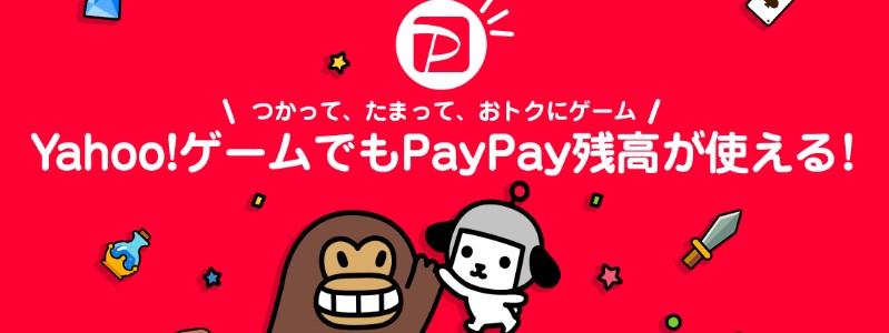 ヤフーゲームでPayPay払い