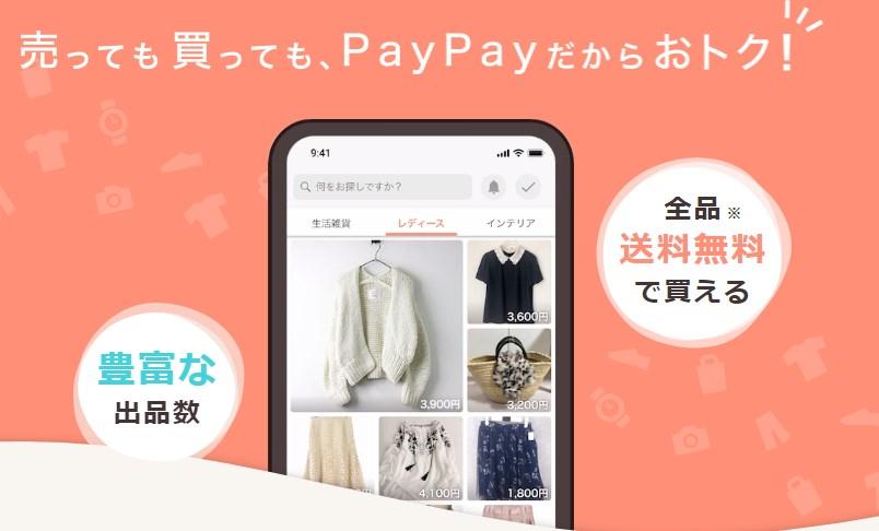 PayPayフリマでPayPay払い