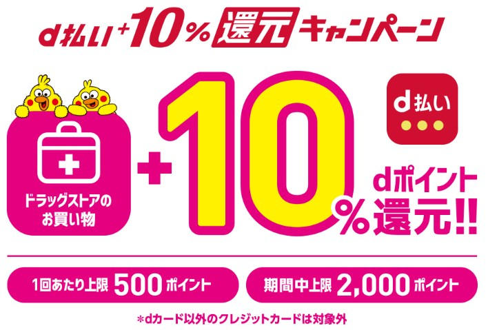d払い:ドラッグストアで10%還元