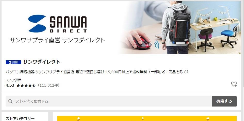 PayPayモールサンワダイレクト