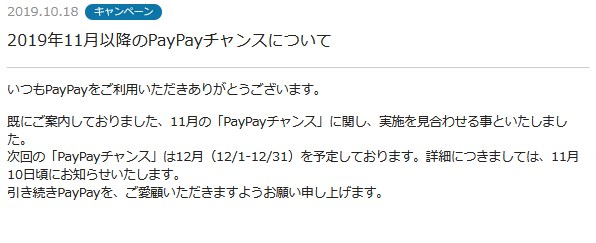 PayPayアナウンス