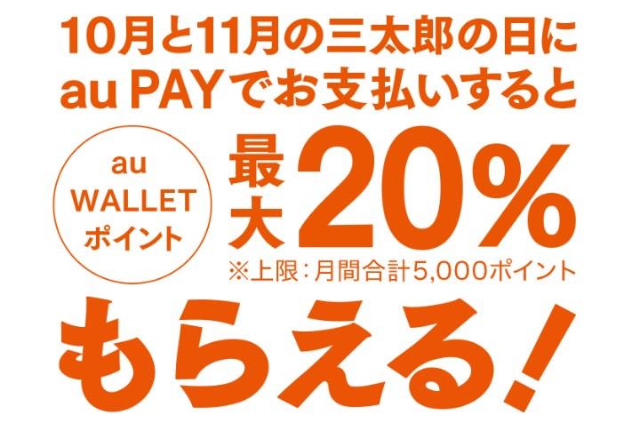 au PAYで20%還元にする方法