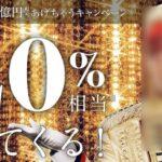 PayPay(ペイペイ)おなじみ100億円相当あげちゃうキャンペーン