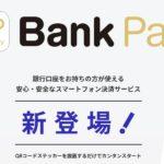 BankPay(バンクペイ)の使い方