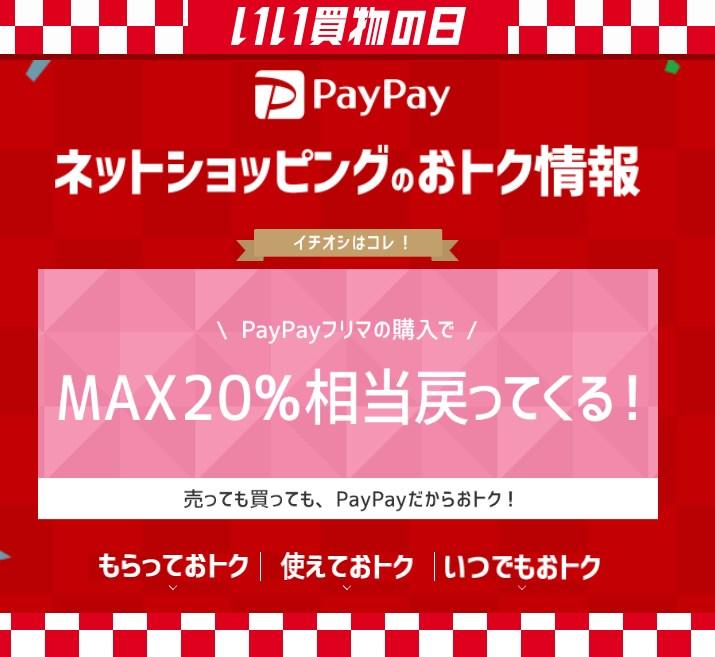 11月PayPayいい買い物の日