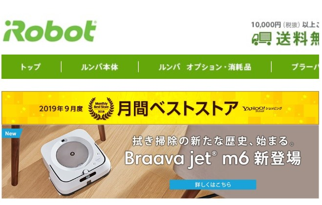 アイロボット公式PayPayストア