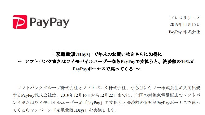 PayPay:クリスマス前の家電量販7Days
