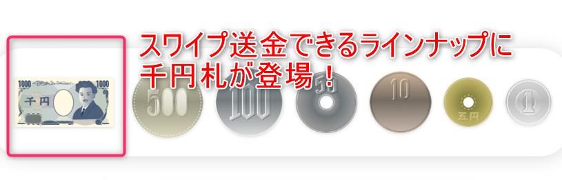 スワイプ送金できるラインナップに千円札が