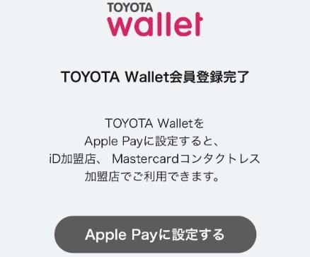 「アップルペイ」に「TOYOTA Wallet(トヨタウォレット)」
