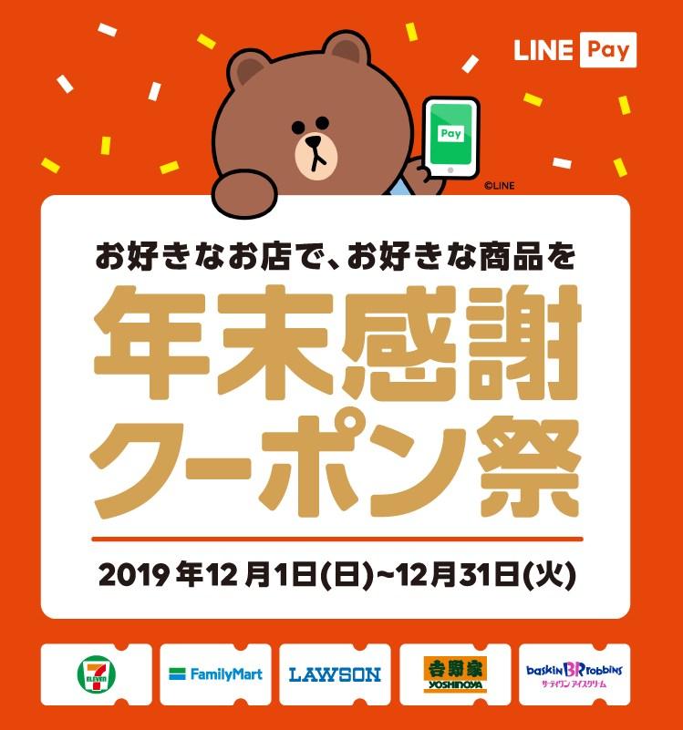 LINE Pay(ラインペイ)年末感謝クーポン祭