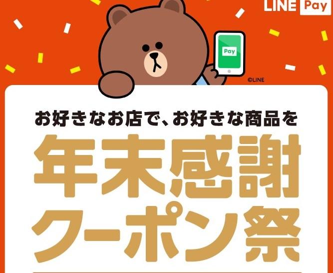 LINE Pay12月キャンペーン