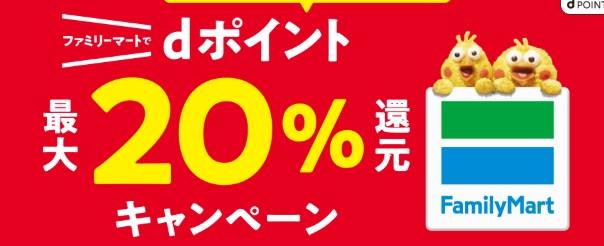 コンビニ ファミリーマートの「20%還元」キャンペーン
