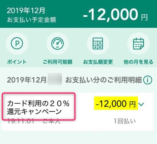 三井 住友 カード キャンペーン