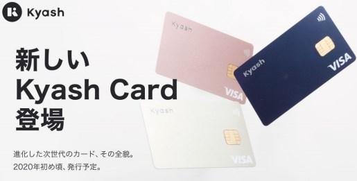 Kyash(キャッシュ)カード2020年からの利用上限金額は?