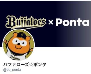バファローズ☆ポンタ