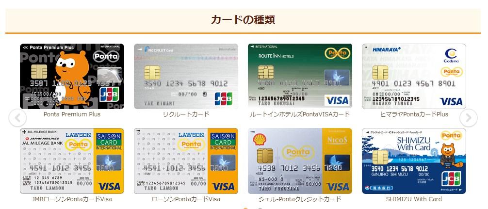 Pontaの貯まるクレジットカード