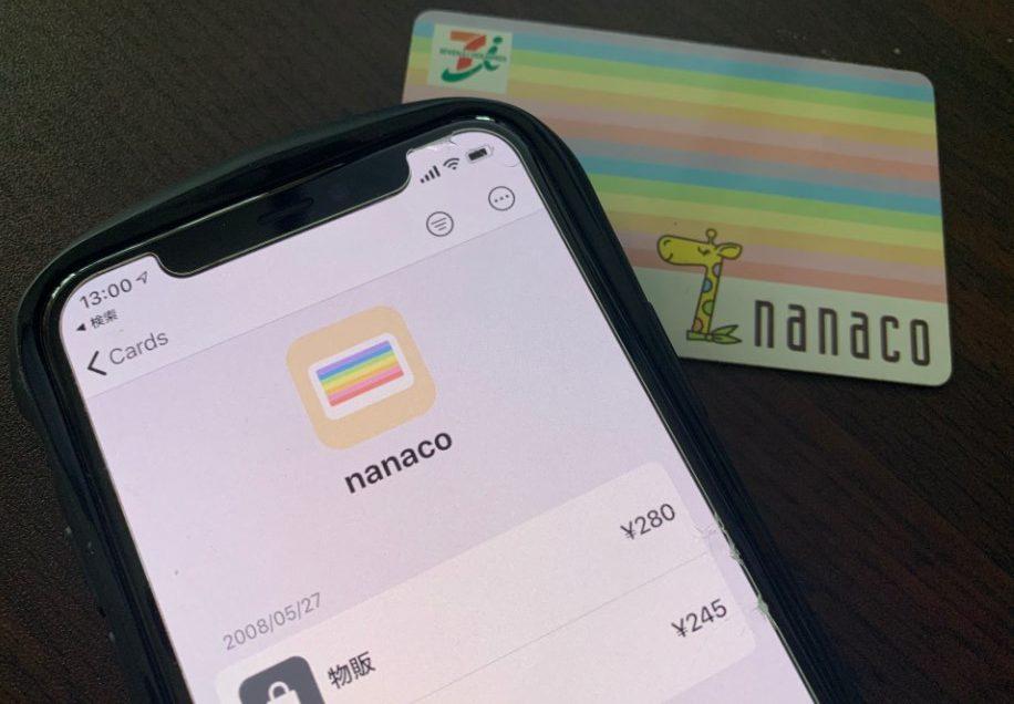 【便利】iPhoneでnanacoの残高がわかる