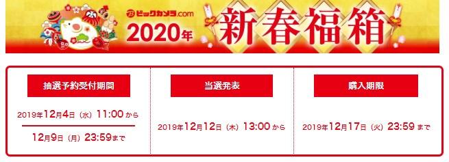 2020年 新春福箱は抽選予約販売です。