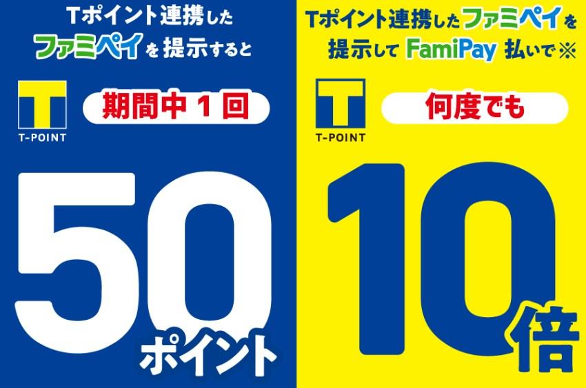 1月7日~27日:ファミペイ・Tポイント10倍貯まる
