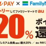 「au PAY×ファミリーマート 最大20%ポイント還元キャンペーン」