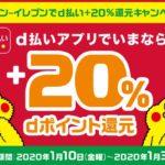 1月10日~31日:セブンでd払い+20%還元(700円以上の支払い)