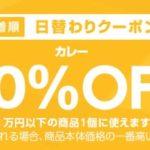 カレーを1月13日に買うならヤフーショッピング日替わりクーポンで30%オフお得