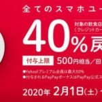PayPay40%還元・2月のワクワクペイペイ