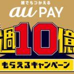 auスマホユーザー以外も対象!「au PAY」利用で「誰でも!毎週10億円!もらえるキャンペーン」開催