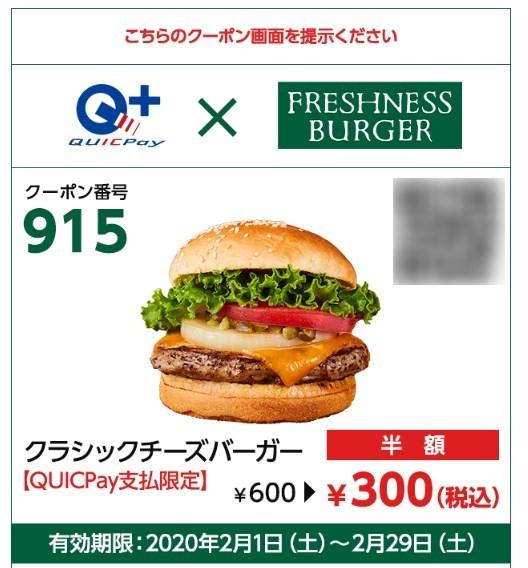 QUICPay半額バーガー