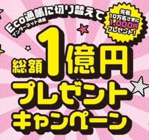 Eco通帳(インターネット通帳)に切り替えて 総額1億円プレゼントキャンペーン