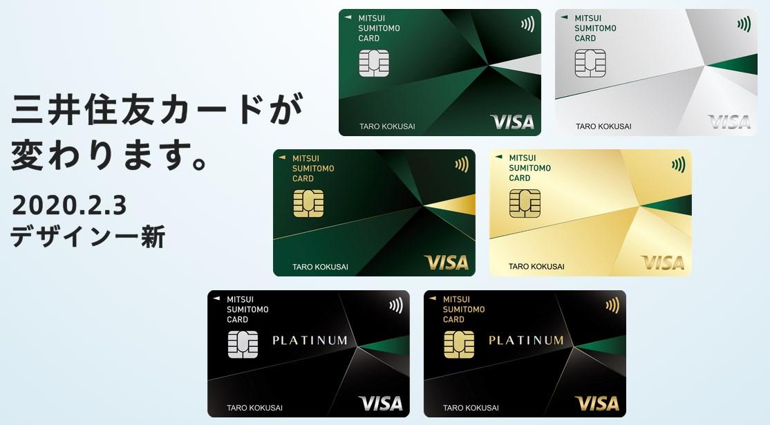 三井住友カードが券面を新デザインに