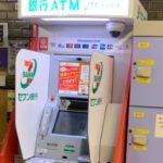 「セブン銀行ATM」の画面で【スマートフォンでの取引】