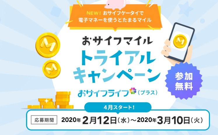 2020年4月より期間限定・対象人数限定の トライアルキャンペーン