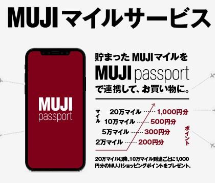 MUJIマイルサービスについて