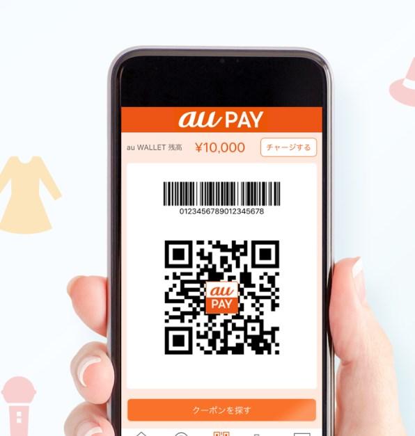 最新のau PAY アプリ