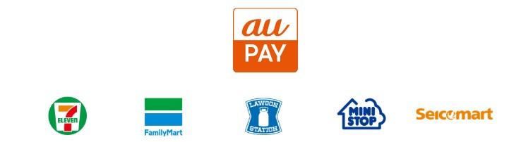 「au PAY」が使えるコンビニ