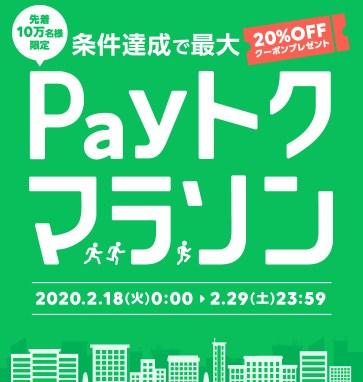 【LINE Pay(ラインペイ)】Payトクマラソン20%オフクーポン手に入る