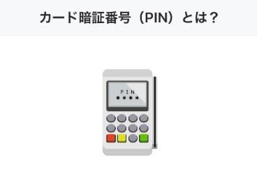 Kyashカード暗証番号PIN