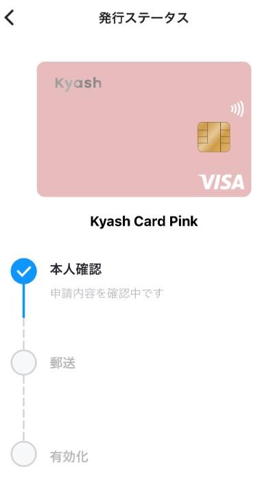 新Kyashカード発行ステータス