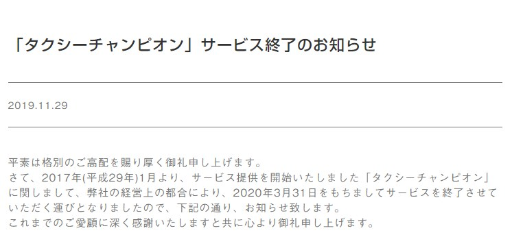 「タクシーチャンピオン」サービス終了のお知らせ