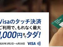 VISAタッチで1000円お得三井住友カードキャンペーン