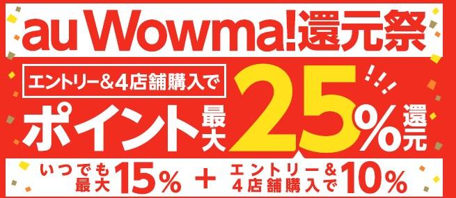 au Wowma!還元祭☆ポイント最大25%還元