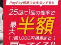 PayPayチャンスがPayPayドームで