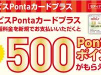 【アルビスPontaカードプラス】もれなく500Pontaポイントがもらえるキャンペーン